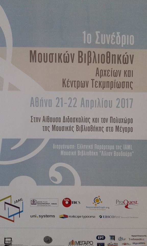 IAML Greek Branch conference poster
