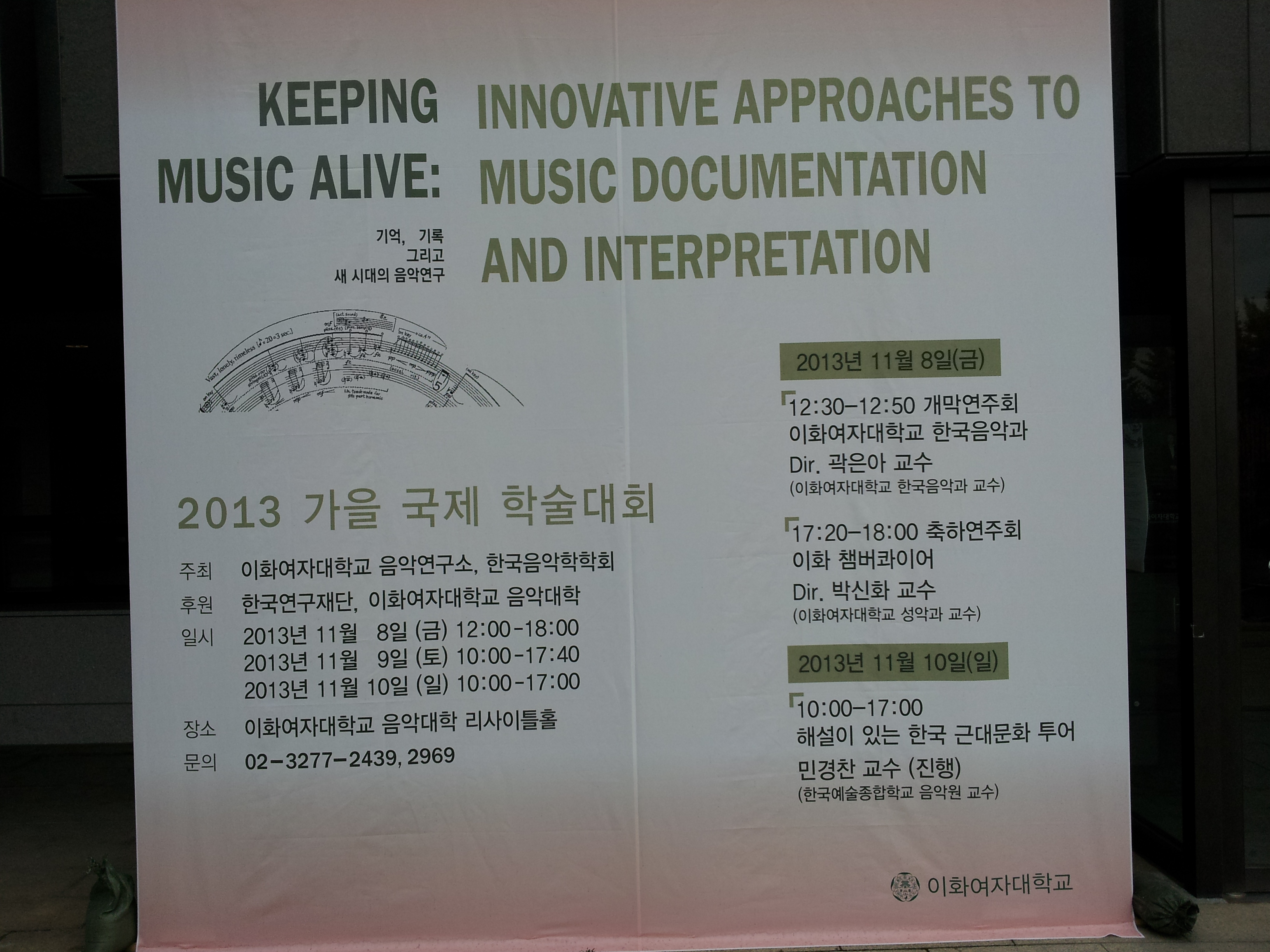 Korea conference poster