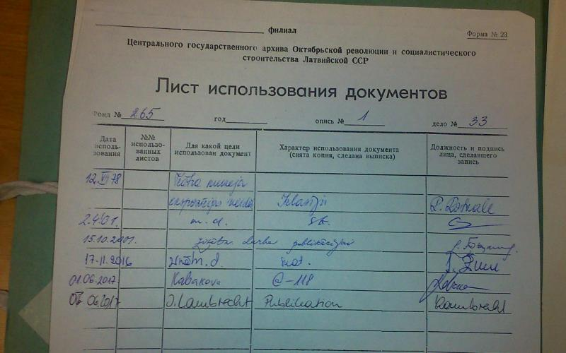 Abb. 02: Russischsprachiger Benutzerschein, Staatsarchiv