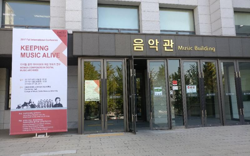 Ewha 2017 conference: music building